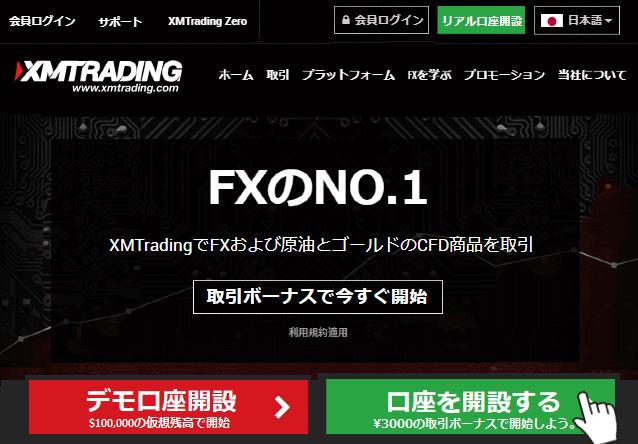XM Tradingで口座を開設する方法は?【書類アップロードまで解説】